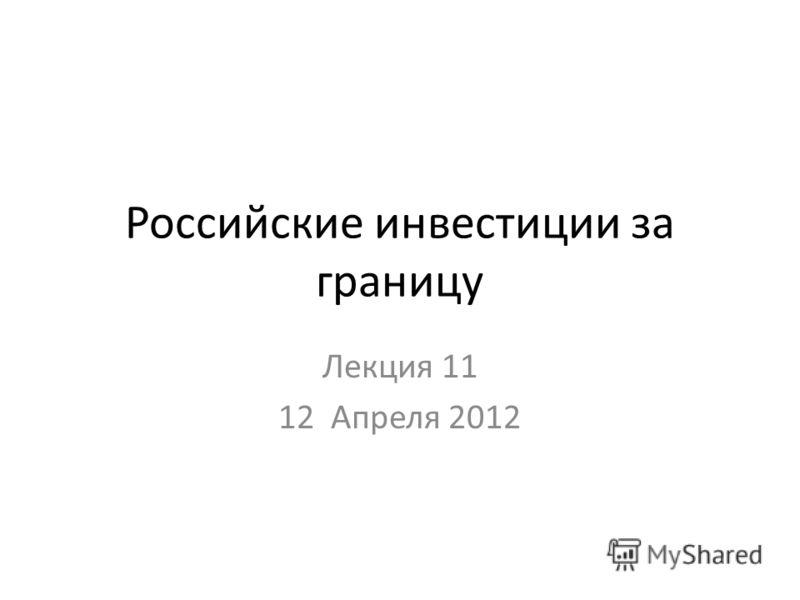 Российские инвестиции за границу Лекция 11 12 Апреля 2012