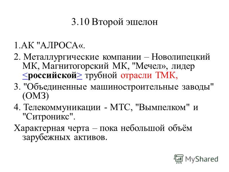 3.10 Второй эшелон 1.АК