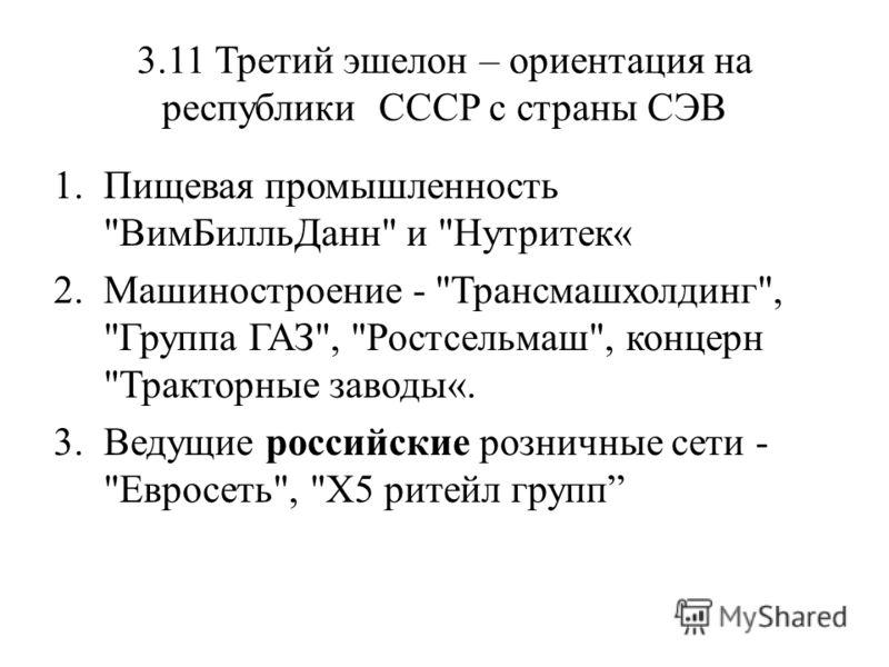 3.11 Третий эшелон – ориентация на республики СССР с страны СЭВ 1.Пищевая промышленность