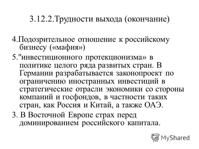 3.12.2.Трудности выхода (окончание) 4.Подозрительное отношение к российскому бизнесу («мафия») 5.