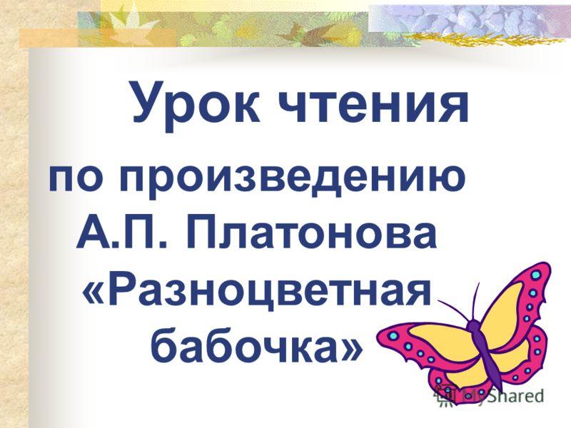 по произведению А.П. Платонова «Разноцветная бабочка» Урок чтения