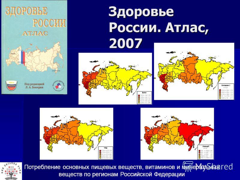 Здоровье России. Атлас, 2007 Потребление основных пищевых веществ, витаминов и минеральных веществ по регионам Российской Федерации