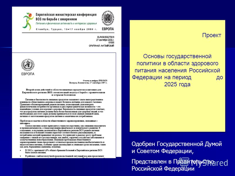 Проект Основы государственной политики в области здорового питания населения Российской Федерации на период до 2025 года Одобрен Государственной Думой и Советом Федерации, Представлен в Правительство Российской Федерации