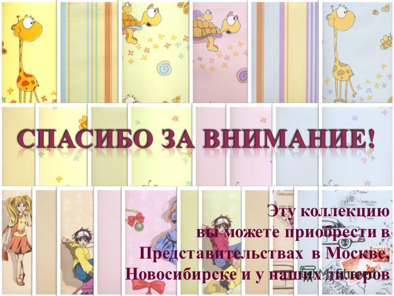 Эту коллекцию вы можете приобрести в Представительствах в Москве, Новосибирске и у наших дилеров