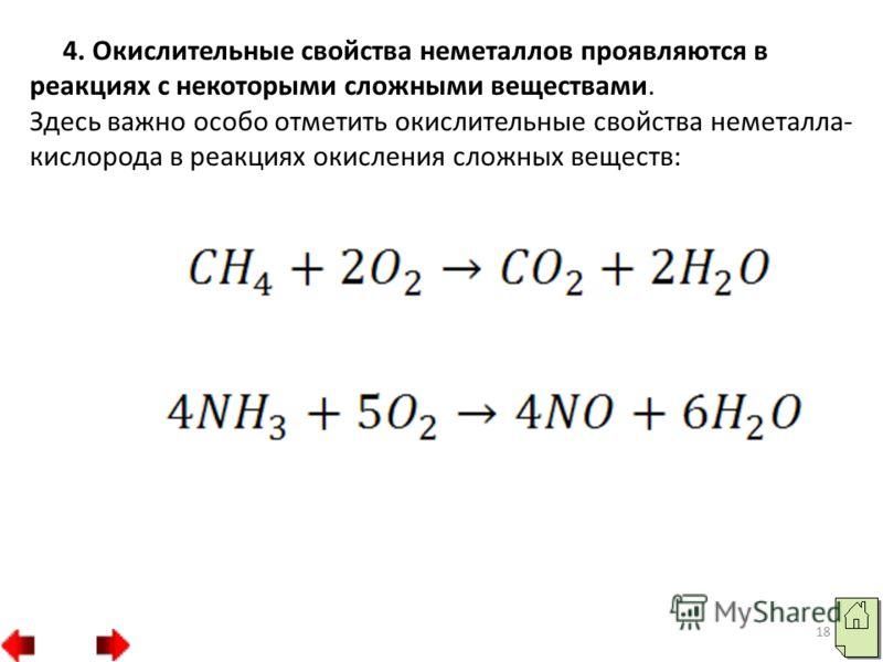 18 4. Окислительные свойства неметаллов проявляются в реакциях с некоторыми сложными веществами. Здесь важно особо отметить окислительные свойства неметалла- кислорода в реакциях окисления сложных веществ: