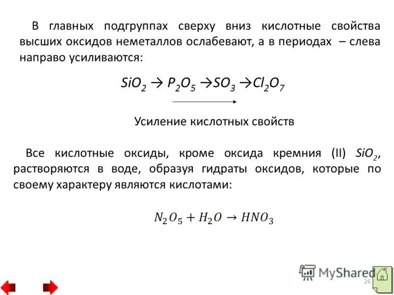 26 В главных подгруппах сверху вниз кислотные свойства высших оксидов неметаллов ослабевают, а в периодах – слева направо усиливаются: SiO 2 P 2 O 5 SO 3 Cl 2 O 7 Усиление кислотных свойств Все кислотные оксиды, кроме оксида кремния (II) SiO 2, раств