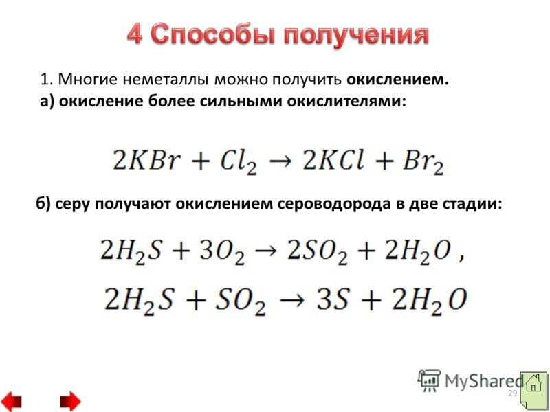 29 1. Многие неметаллы можно получить окислением. а) окисление более сильными окислителями: б) серу получают окислением сероводорода в две стадии: