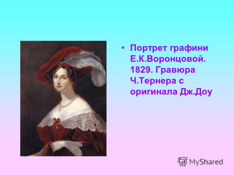 Портрет графини Е.К.Воронцовой. 1829. Гравюра Ч.Тернера с оригинала Дж.Доу