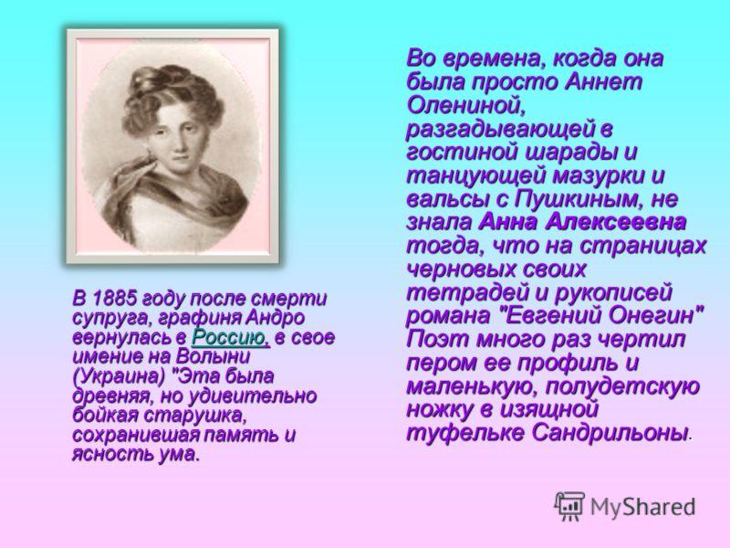 В 1885 году после смерти супруга, графиня Андро вернулась в Россию, в свое имение на Волыни (Украина)