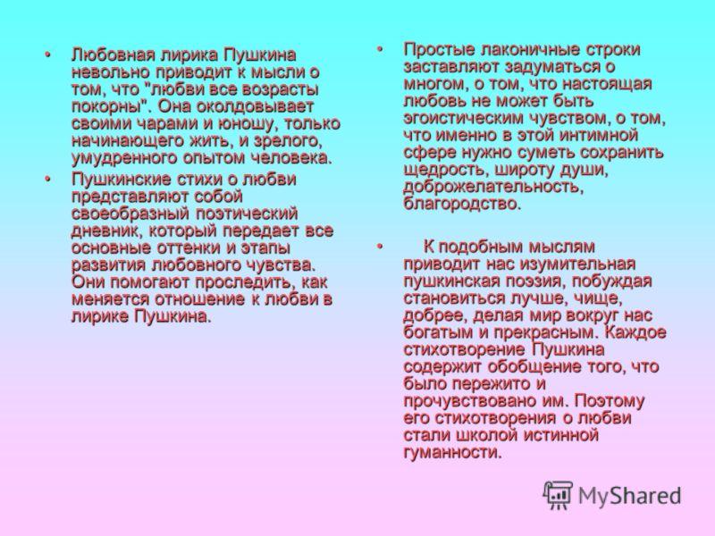Любовная лирика Пушкина невольно приводит к мысли о том, что