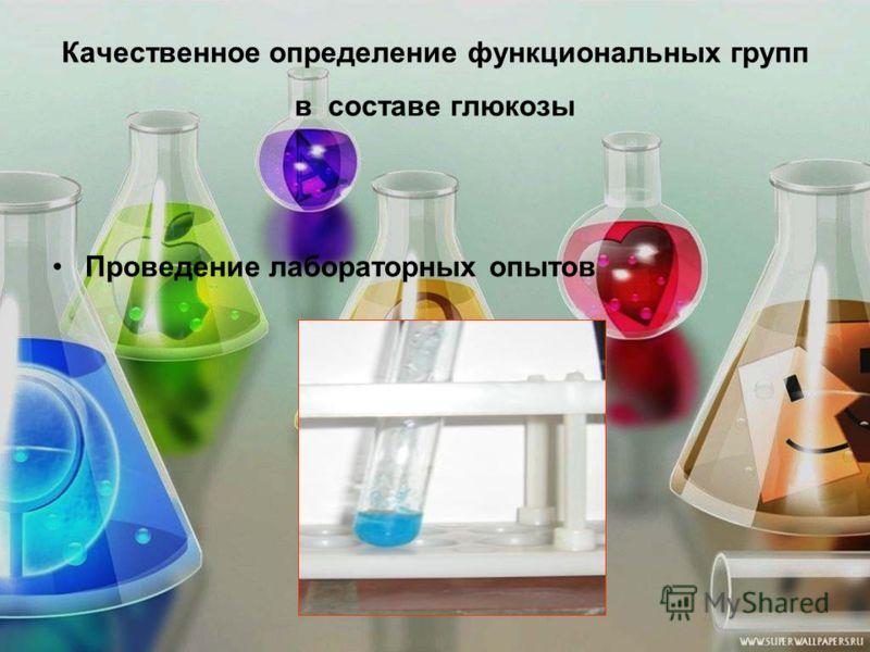 Качественное определение функциональных групп в составе глюкозы Проведение лабораторных опытов