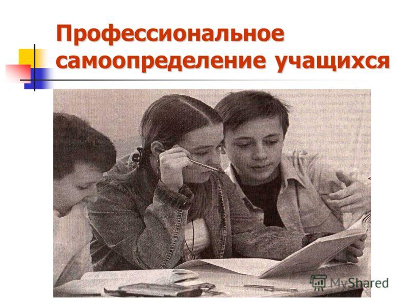 Профессиональное самоопределение учащихся
