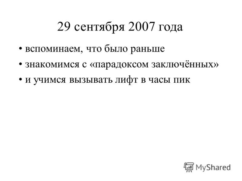 вспоминаем, что было раньше знакомимся с «парадоксом заключённых» и учимся вызывать лифт в часы пик 29 сентября 2007 года