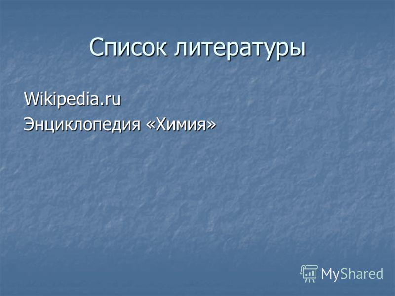 Список литературы Wikipedia.ru Энциклопедия «Химия»