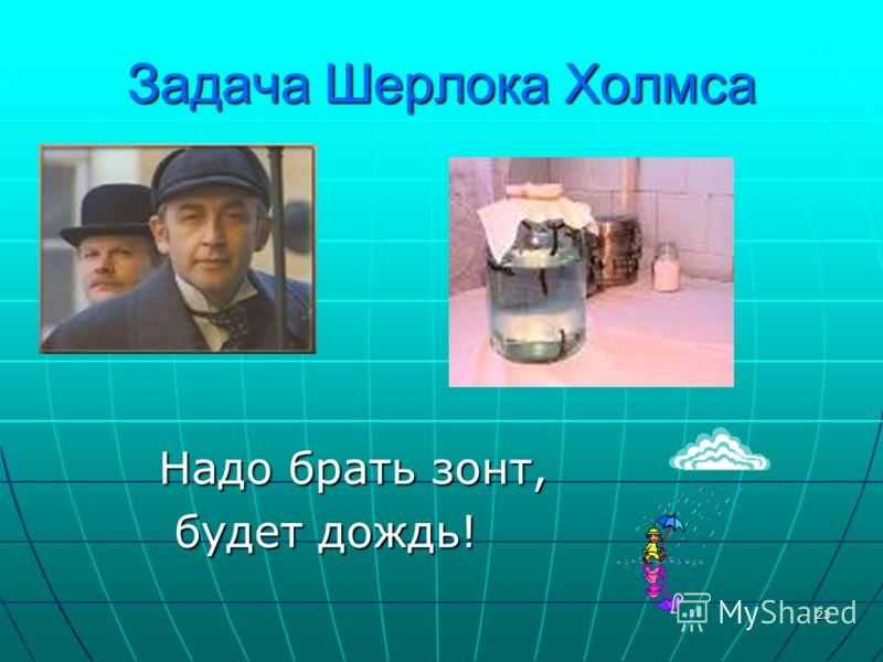 23 Задача Шерлока Холмса Надо брать зонт, будет дождь! будет дождь!