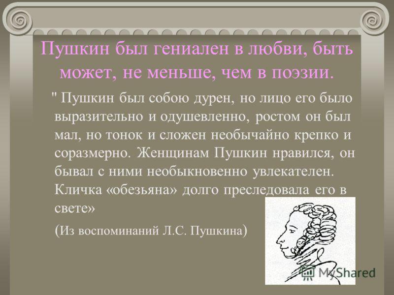 Пушкин был гениален в любви, быть может, не меньше, чем в поэзии.