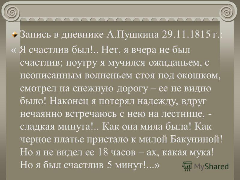 Запись в дневнике А.Пушкина 29.11.1815 г.: « Я счастлив был!.. Нет, я вчера не был счастлив; поутру я мучился ожиданьем, с неописанным волненьем стоя под окошком, смотрел на снежную дорогу – ее не видно было! Наконец я потерял надежду, вдруг нечаянно