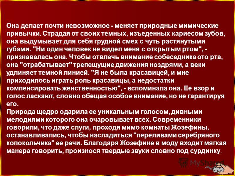 Георг Руже Императрица Жозефина в национальном костюме (с фиалками)