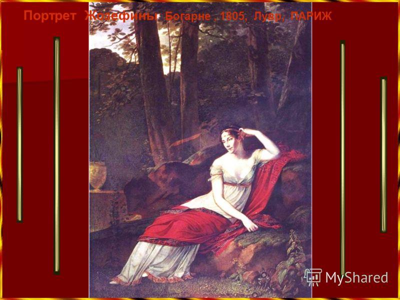 На самом деле ее звали Мари Жозефа Роз Таше де ла Пажери, или коротко - Роз. Она оставалась Роз 32 года - до того достославного дня, когда охмелевший от страсти молодой генерал Бонапарт написал ей: «Сейчас семь часов утра, сладкая, несравненная Жозеф