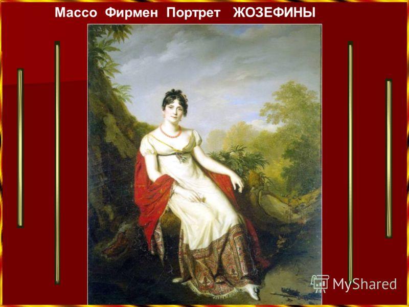 Портрет Жозефины Богарне, 1805, Лувр, ПАРИЖ