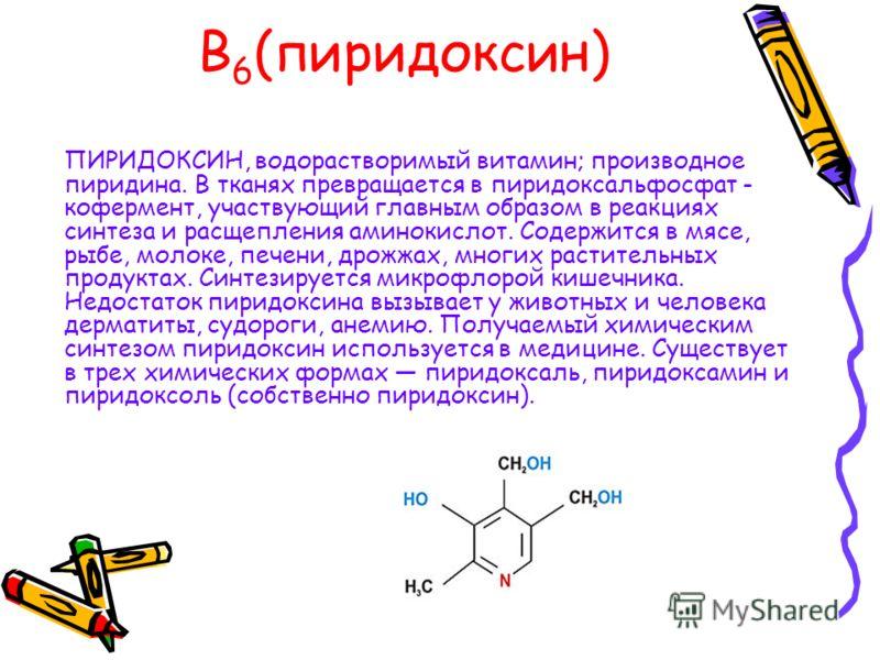 никотинами-дадениндинуклеотид фото