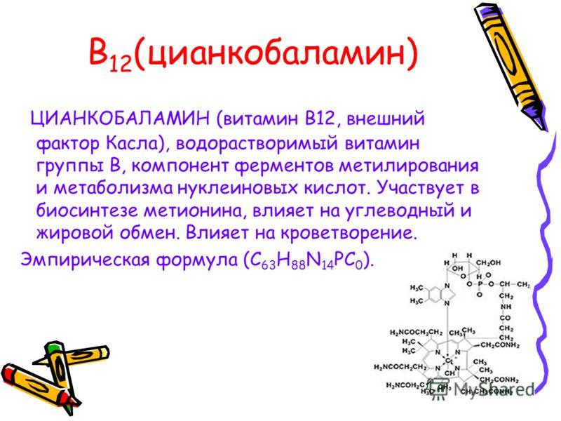 В 6 (пиридоксин) ПИРИДОКСИН, водорастворимый витамин; производное пиридина. В тканях превращается в пиридоксальфосфат - кофермент, участвующий главным образом в реакциях синтеза и расщепления аминокислот. Содержится в мясе, рыбе, молоке, печени, дрож