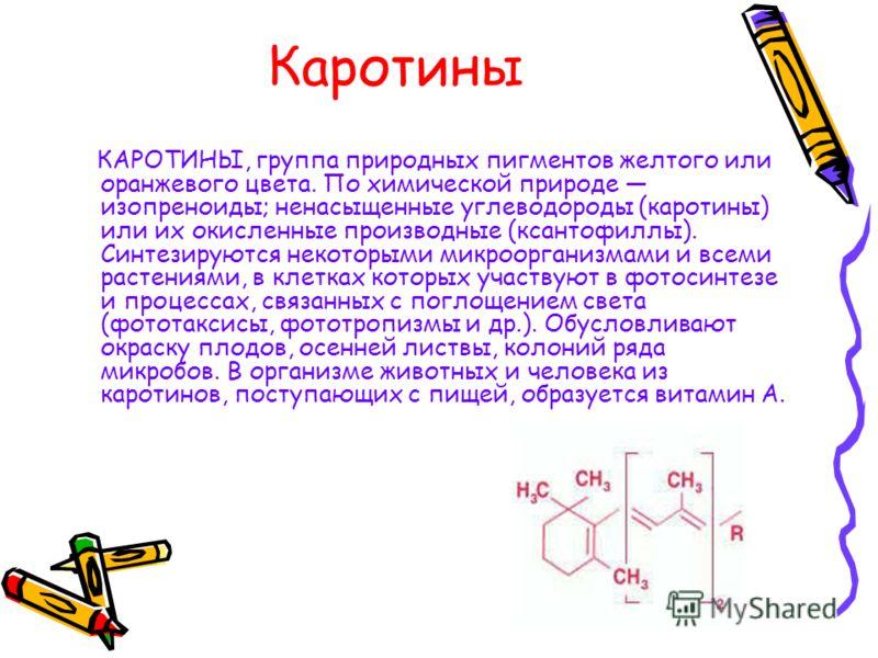 Витамин А (ретинол) РЕТИНОЛ, С 20 H 30 O, жирорастворимый витамин. Оказывает общее (системное) действие на организм, обеспечивая нормальный рост и развитие. Необходим для жизнедеятельности нервных, эпителиальных клеток, роста костей. Участвует в обра