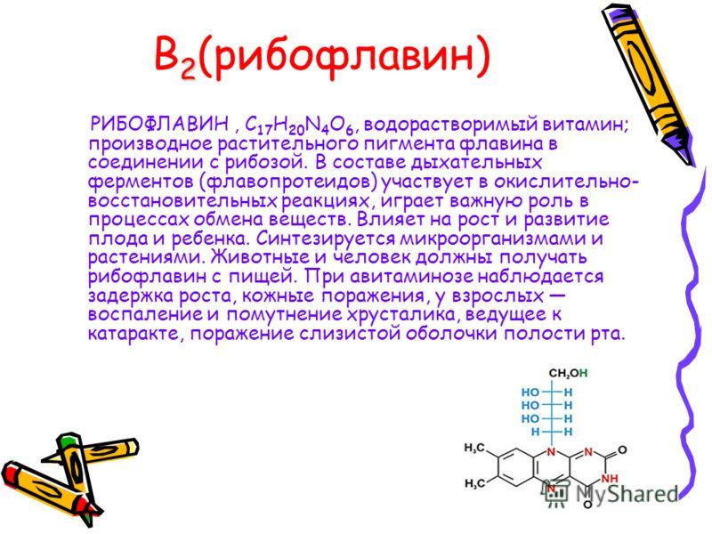 Витамины группы В - В 1 (тиамин) ТИАМИН, серосодержащий водорастворимый витамин. Эмпирическая формула С 12 Н 18 ОN 4 S. В составе кофермента кокарбоксилазы участвует в реакциях декарбоксилирования кетокислот и кетосахаров при окислительном и неокисли