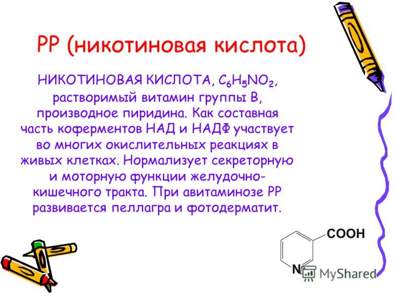 2 В 2 (рибофлавин) РИБОФЛАВИН, С 17 Н 20 N 4 O 6, водорастворимый витамин; производное растительного пигмента флавина в соединении с рибозой. В составе дыхательных ферментов (флавопротеидов) участвует в окислительно- восстановительных реакциях, играе