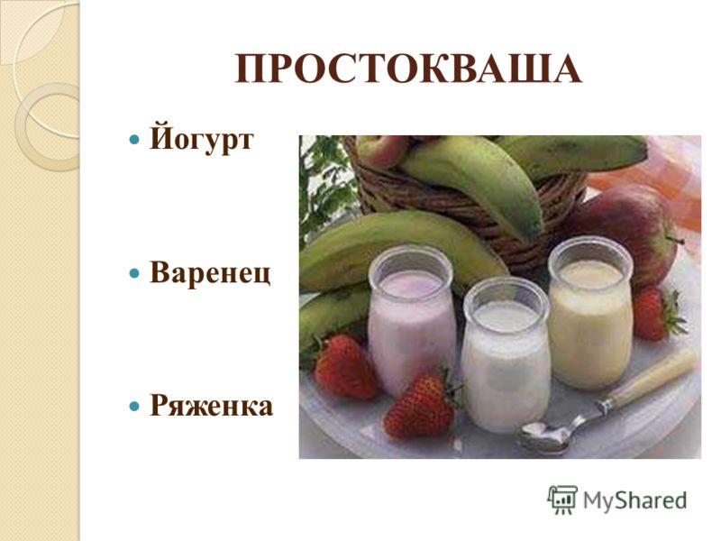 ПРОСТОКВАША Йогурт Варенец Ряженка
