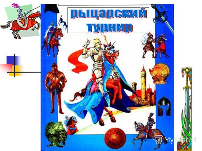 Рыцари Средневековья Презентация 6 Класс