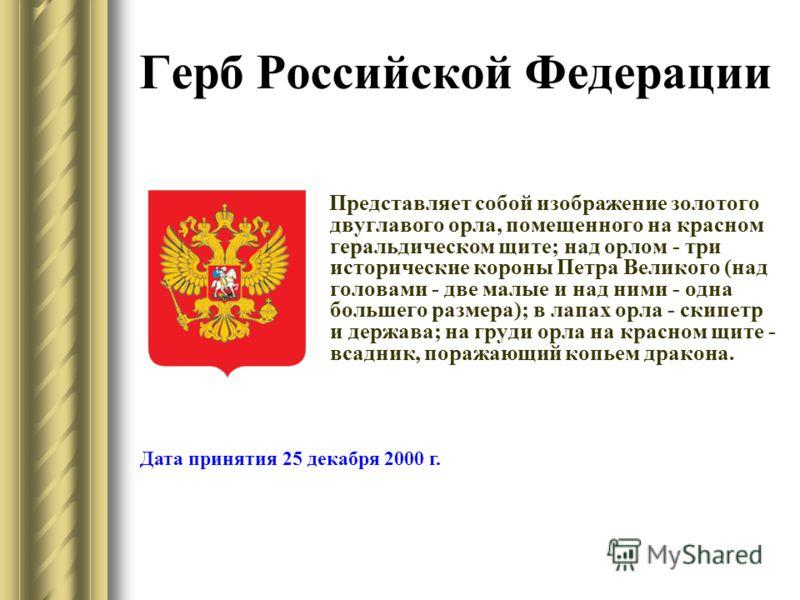 Герб Российской Федерации Представляет собой изображение золотого двуглавого орла, помещенного на красном геральдическом щите; над орлом - три исторические короны Петра Великого (над головами - две малые и над ними - одна большего размера); в лапах о
