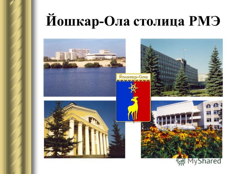 Йошкар-Ола столица РМЭ