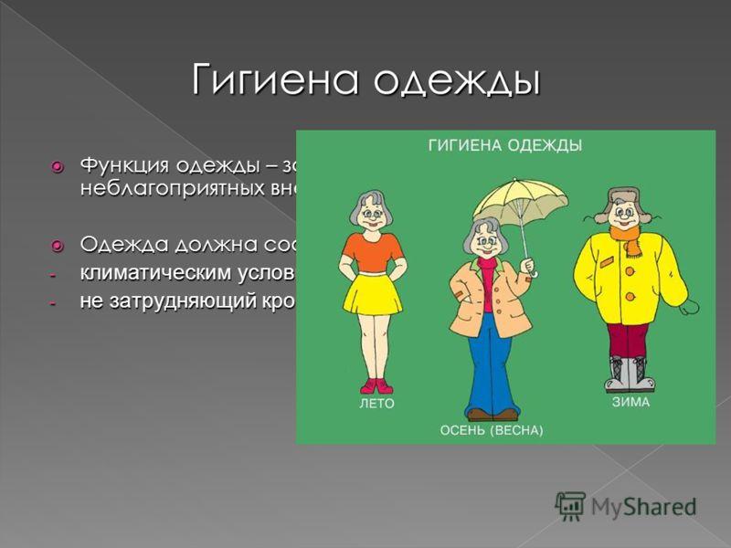 Функция одежды – защита организма от неблагоприятных внешних условий и воздействия Функция одежды – защита организма от неблагоприятных внешних условий и воздействия Одежда должна соответствовать: Одежда должна соответствовать: - климатическим услови