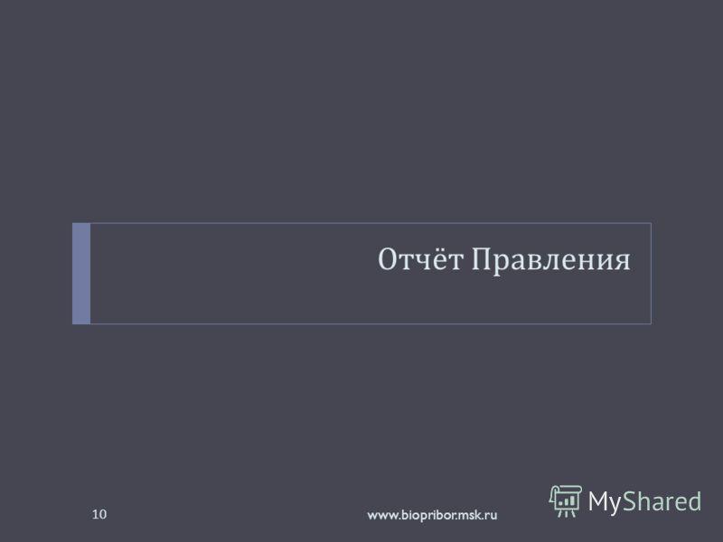 Отчёт Правления www.biopribor.msk.ru10