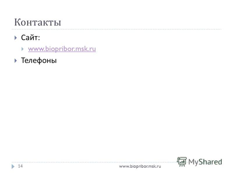 Контакты www.biopribor.msk.ru14 Сайт : www.biopribor.msk.ru Телефоны