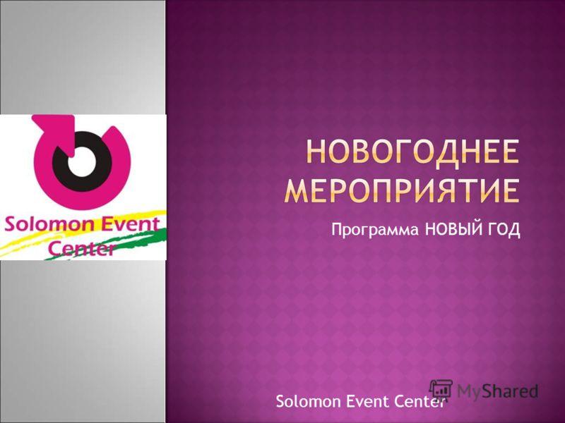 Программа НОВЫЙ ГОД Solomon Event Center