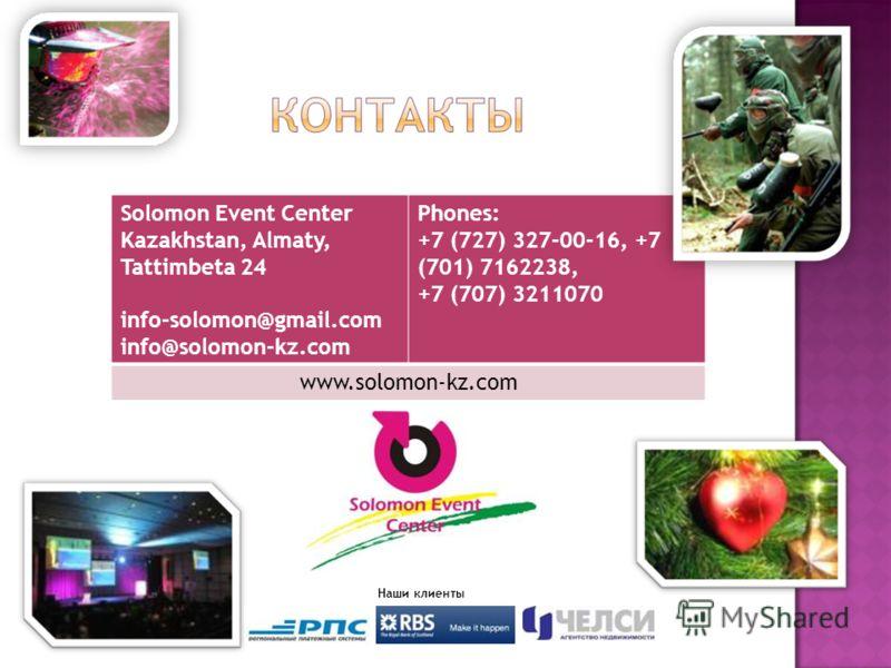 Solomon Event Center Kazakhstan, Almaty, Tattimbeta 24 info-solomon@gmail.com info@solomon-kz.com Phones: +7 (727) 327-00-16, +7 (701) 7162238, +7 (707) 3211070 www.solomon-kz.com Наши клиенты