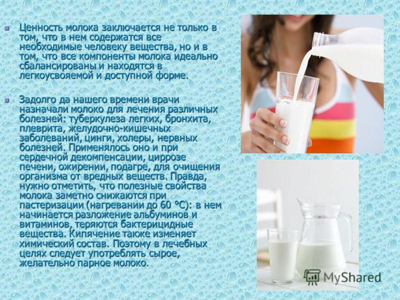 Ценность молока заключается не только в том, что в нем содержатся все необходимые человеку вещества, но и в том, что все компоненты молока идеально сбалансированы и находятся в легкоусвояемой и доступной форме. Ценность молока заключается не только в