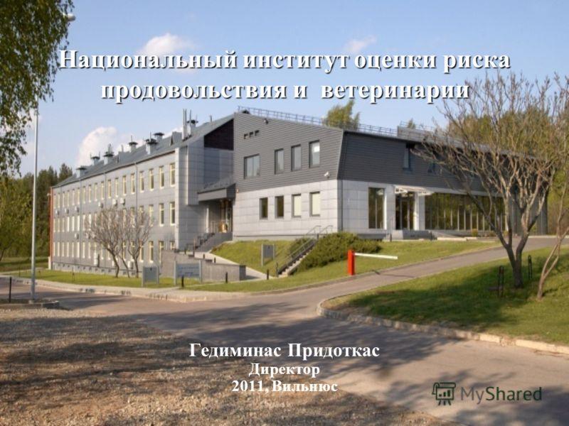 Национальный институт оценки риска продовольствия и ветеринарии Гедиминас Придоткас Директор 2011, Вильнюс