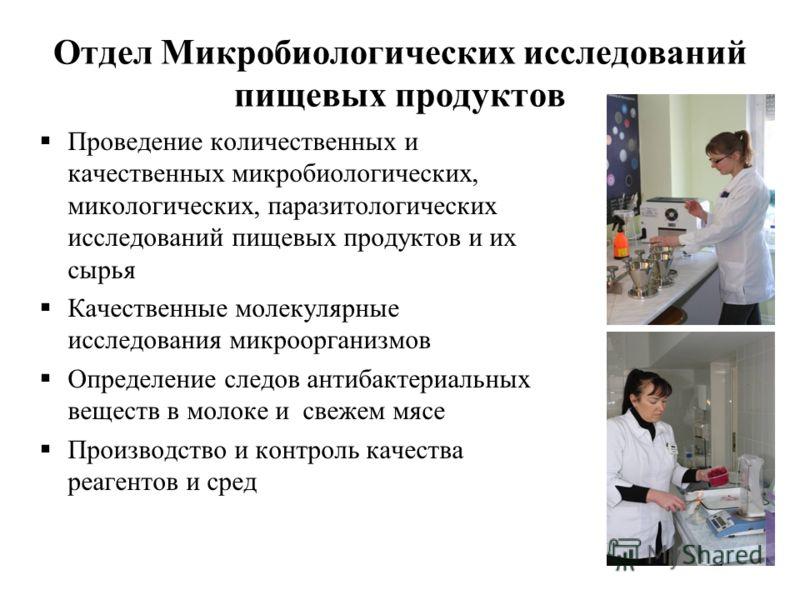 Отдел Микробиологических исследований пищевых продуктов Проведение количественных и качественных микробиологических, микологических, паразитологических исследований пищевых продуктов и их сырья Качественные молекулярные исследования микроорганизмов О