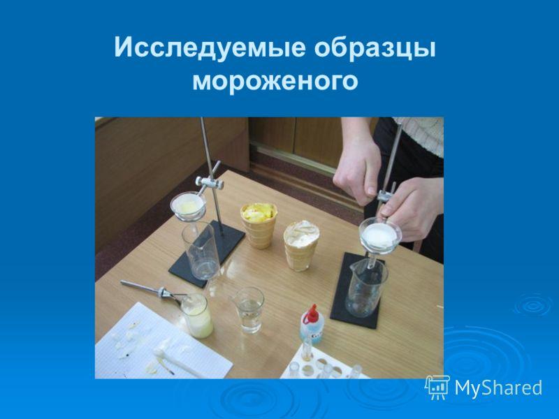 Исследуемые образцы мороженого