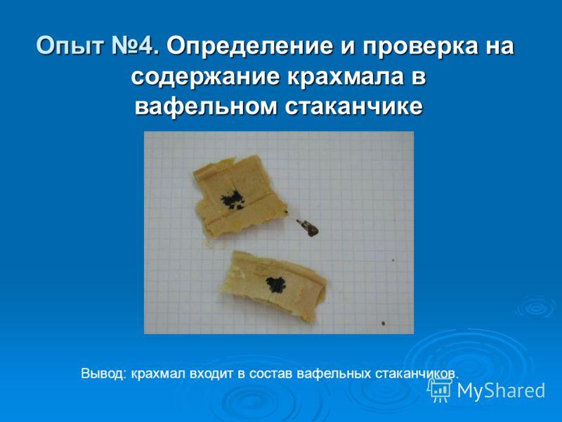 Опыт 4. Определение и проверка на содержание крахмала в содержание крахмала в вафельном стаканчике вафельном стаканчике Вывод: крахмал входит в состав вафельных стаканчиков.