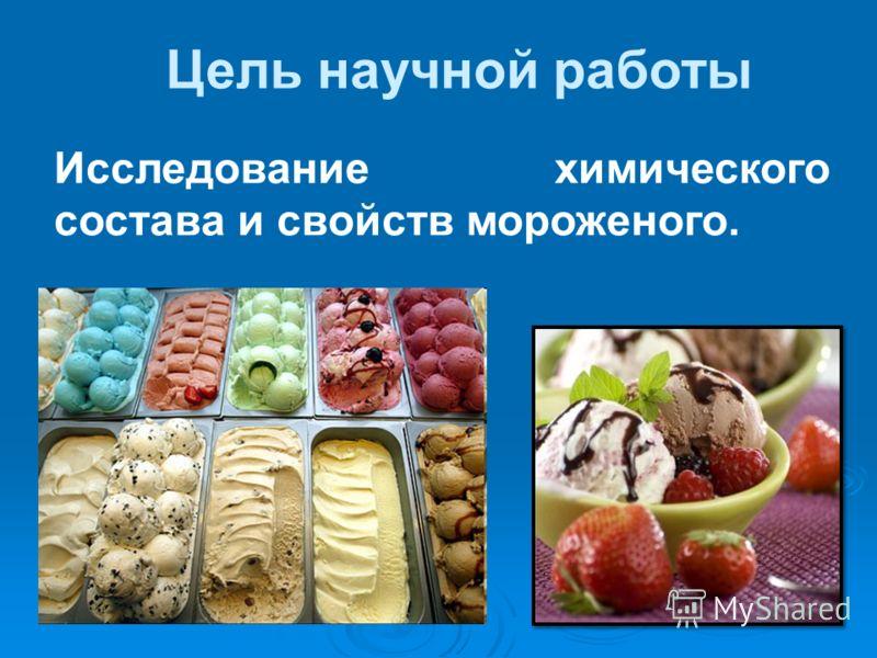 Исследование химического состава и свойств мороженого. Цель научной работы