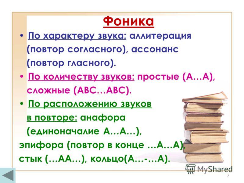 7 Фоника По характеру звука: аллитерация (повтор согласного), ассонанс (повтор гласного). По количеству звуков: простые (А…А), сложные (АВС…АВС). По расположению звуков в повторе: анафора (единоначалие А…А…), эпифора (повтор в конце …А…А), стык (…АА…