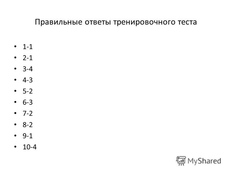 Правильные ответы тренировочного теста 1-1 2-1 3-4 4-3 5-2 6-3 7-2 8-2 9-1 10-4