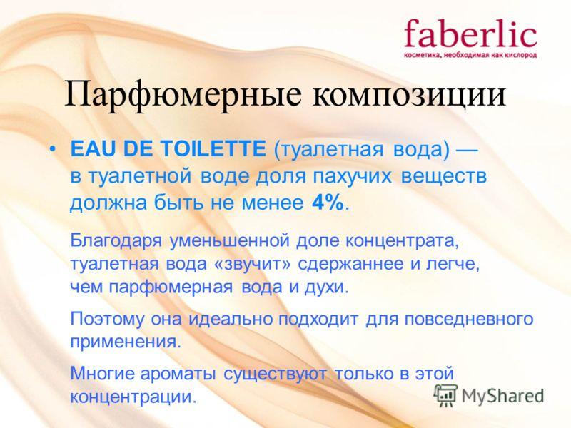 EAU DE TOILETTE (туалетная вода) в туалетной воде доля пахучих веществ должна быть не менее 4%. Благодаря уменьшенной доле концентрата, туалетная вода «звучит» сдержаннее и легче, чем парфюмерная вода и духи. Поэтому она идеально подходит для повседн
