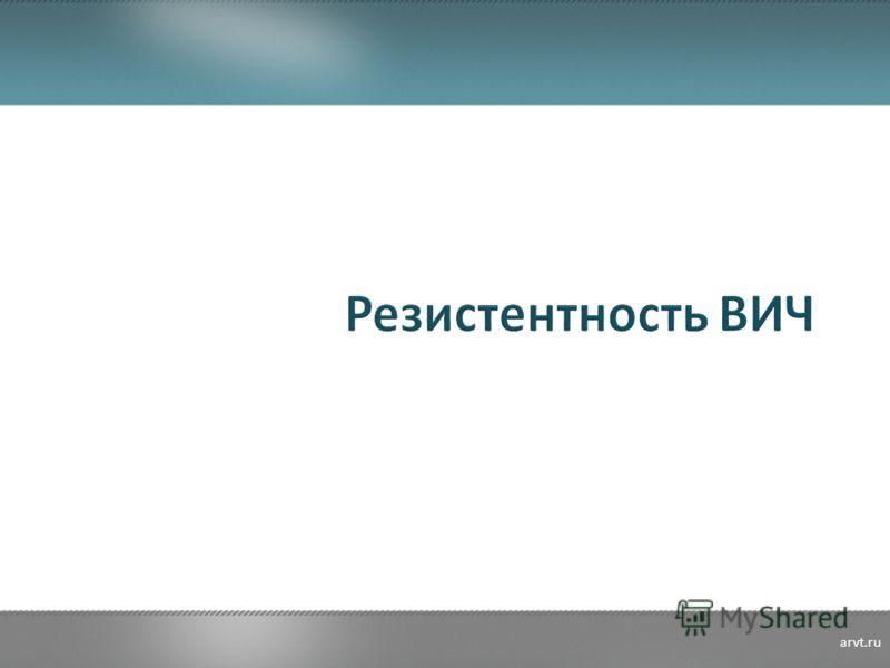 Резистентность ВИЧ arvt.ru
