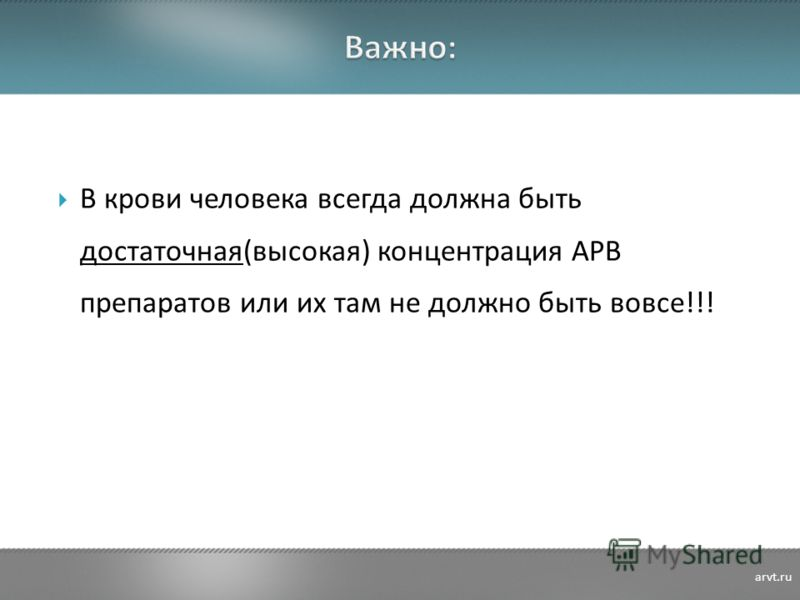 В крови человека всегда должна быть достаточная(высокая) концентрация АРВ препаратов или их там не должно быть вовсе!!! arvt.ru
