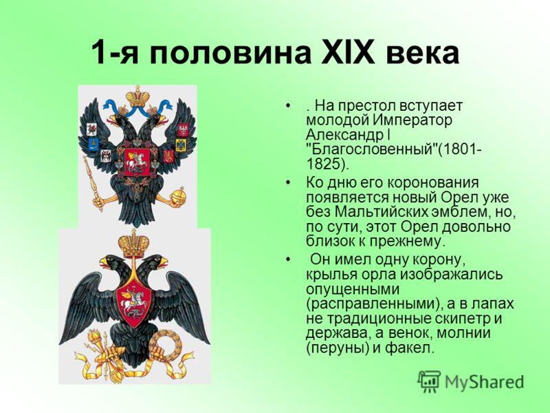 1-я половина XIX века. На престол вступает молодой Император Александр I